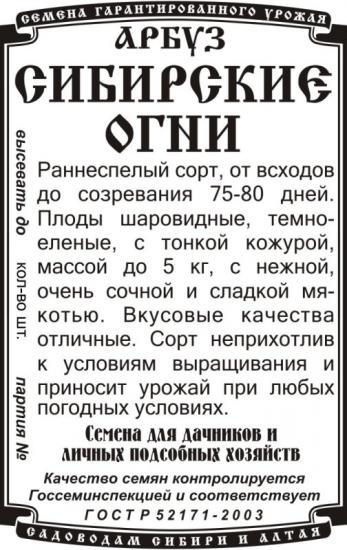 арбуз сибирские огни