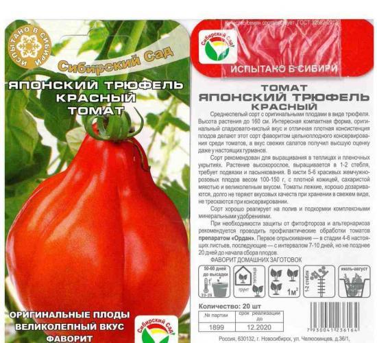 томат японский трюфель красный семена купить