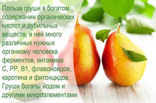 какой витамин в груше