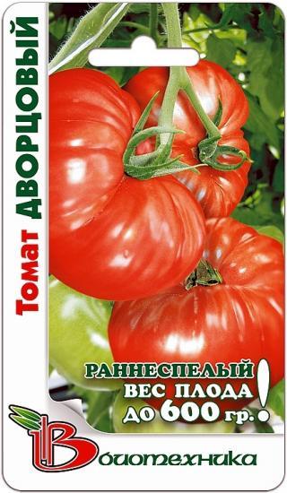томат дворцовый семена купить