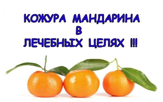 лечебные свойства мандариновых корок