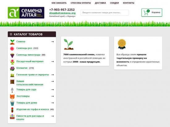 покупка семян в интернет магазине